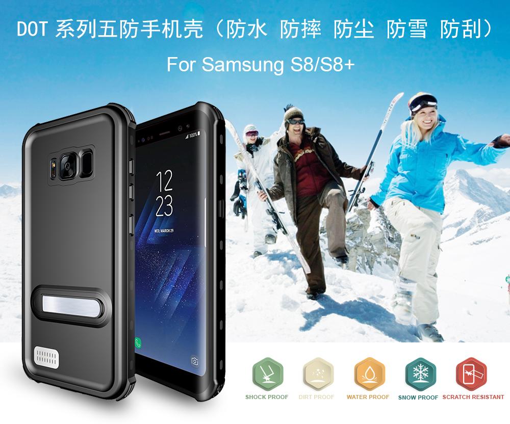 DOT+系列三星S8手机防水壳 2米防水防摔 游泳登山潜水手机保护套