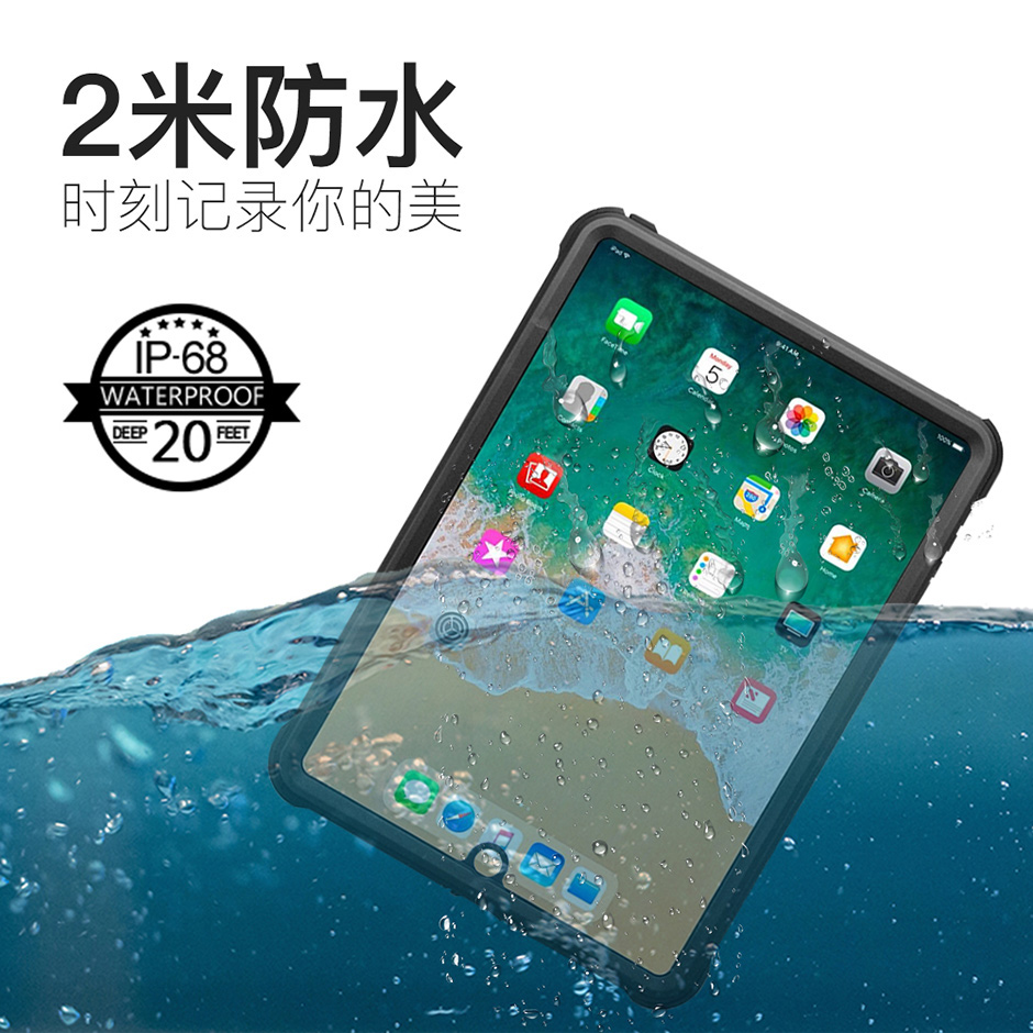 iPad Air2&iPad Pro防水保护套